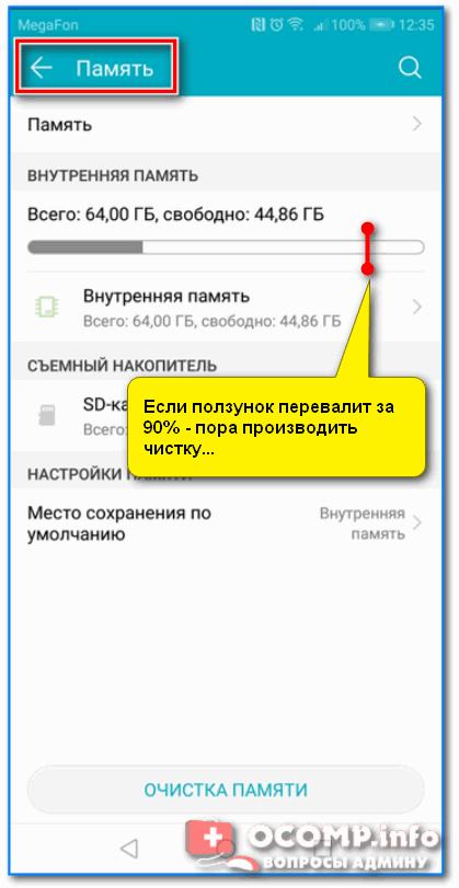 """Если ползунок перевалит за 90% - пора производить чистку... / Вкладка """"Память"""", Андроид 8.0"""