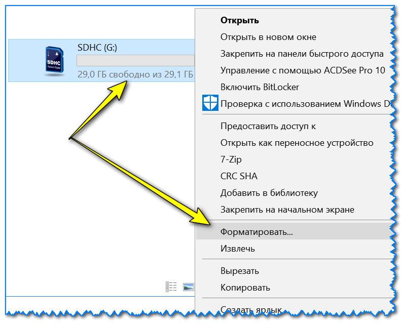 Форматировать SD карту