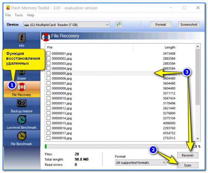 Функция восстановления удаленных файлов