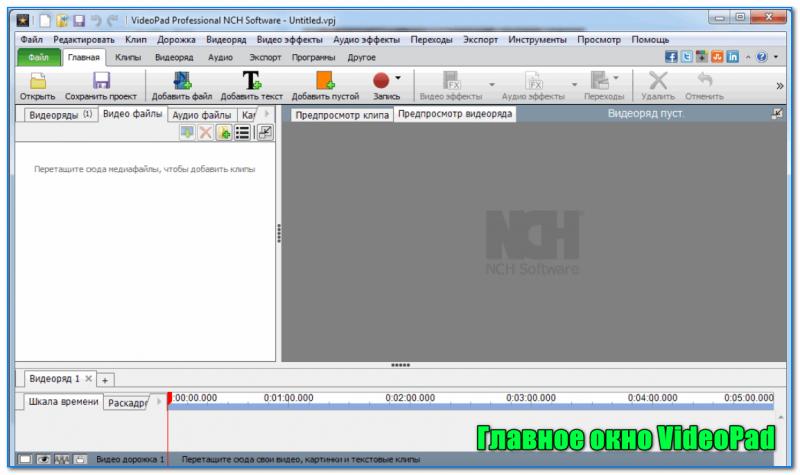 Главное окно VideoPad - скриншот