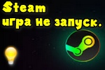 igra-ne-zapuskaetsya-v-steam-pochemu