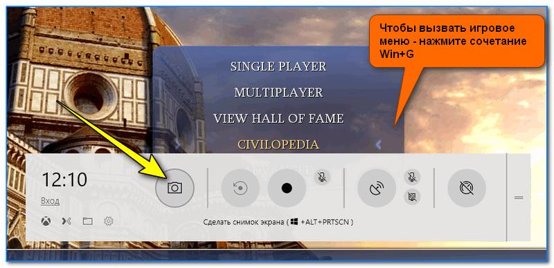 Игровая панель в Windows 10 (Win+G)