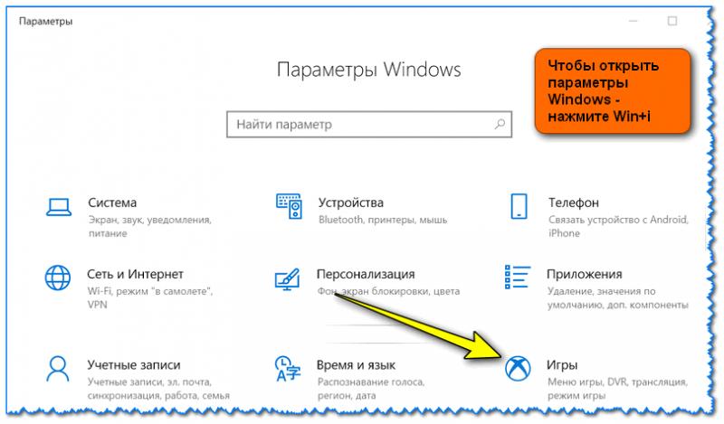 Как открыть параметры Windows - Win+i