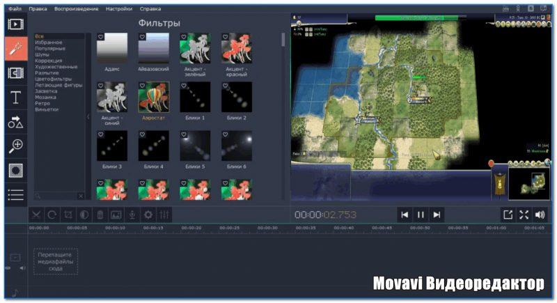 Movavi видеоредактор - скрин работы с программой