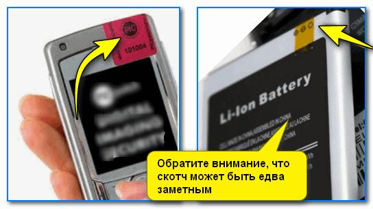 Наклейка на камере и батарее телефона (в качестве примера)
