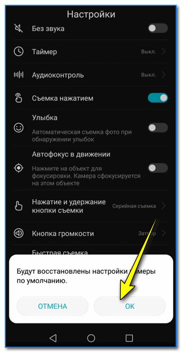 Настройки камеры по умолчанию (Андроид 8.0)