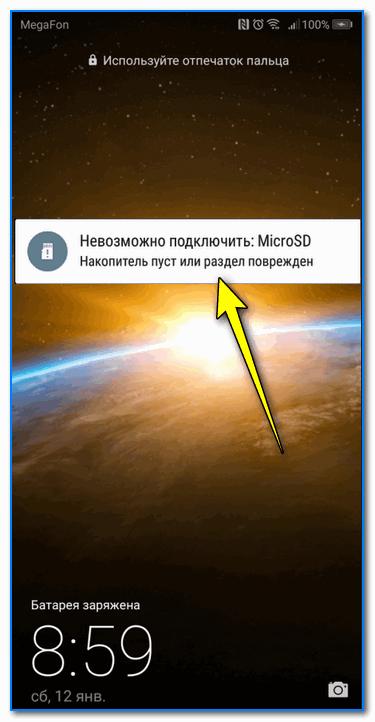 Невозможно подключить microSD