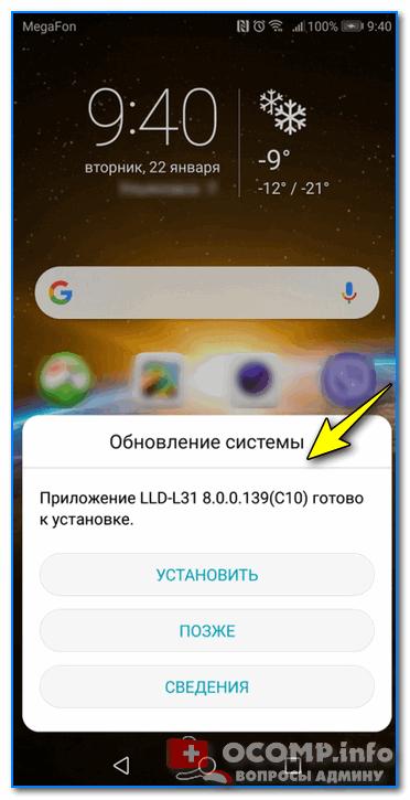 Обновление системы (Андроид 8.0)