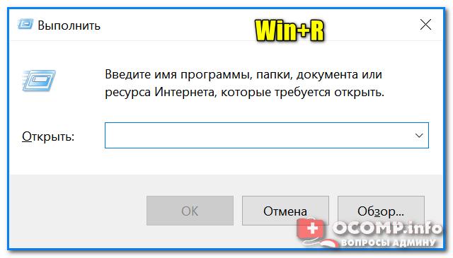 Окно выполнить – появл. после нажатия на Win+R