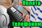 oplata-telefonom-instruktsiya