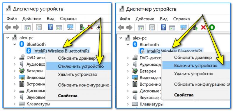 Отключение/включение адаптера Bluetooth