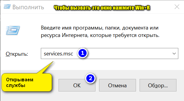 Открываем службы - services.msc (универсальный способ)