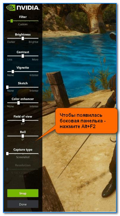 Панелька Nvidia Ansel