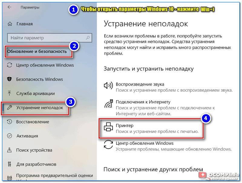 Параметры Windows 10 - устранение неполадок с печатью и принтером