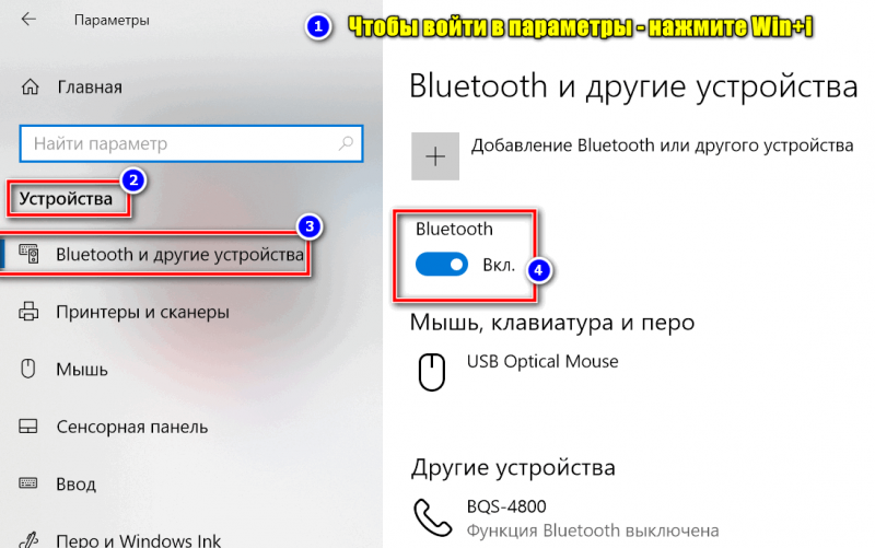 Параметры Windows - включить Bluetooth