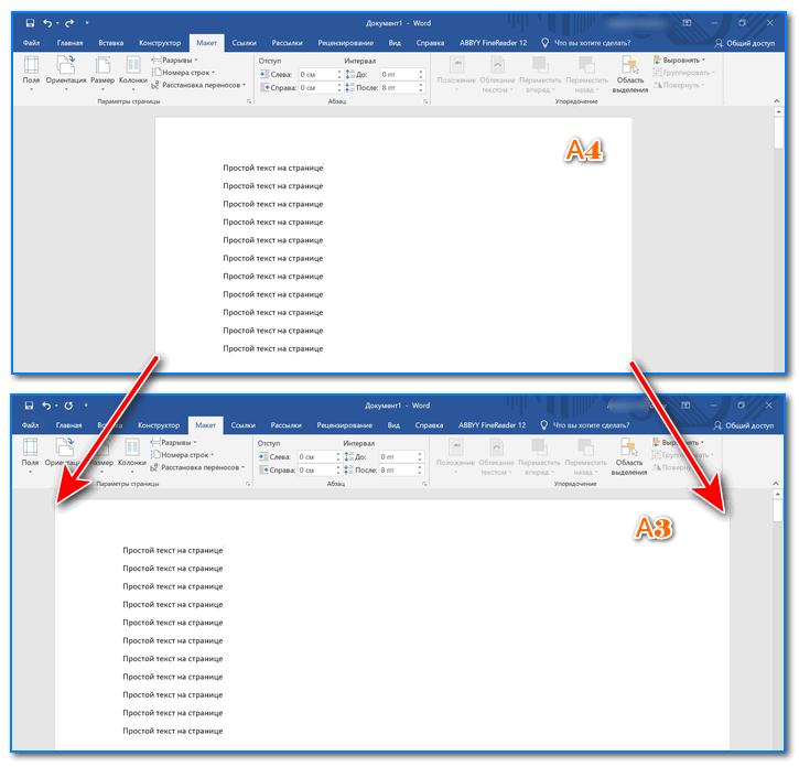 Разница форматов листов