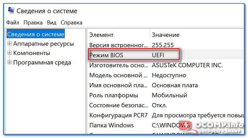 Режим BIOS - UEFI