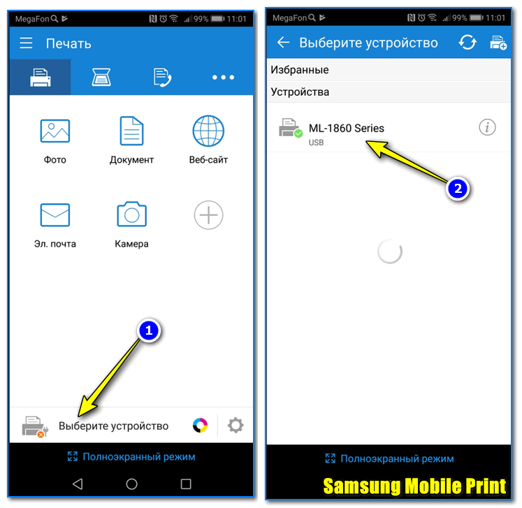 Samsung Mobile Print - скрины работы приложения