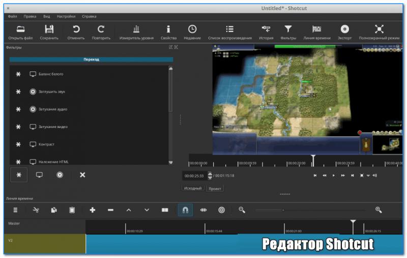 Shotcut - скрин работы с программой