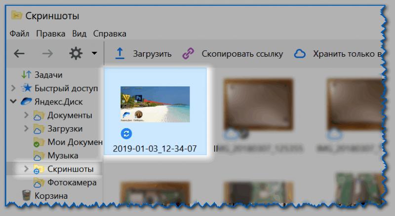 Скрин был сохранен на Яндекс диске