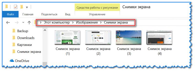 Снимки с экрана