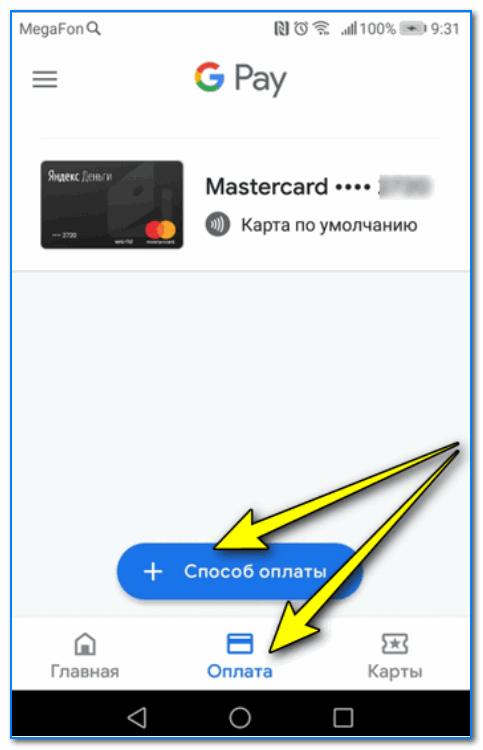 Способы оплаты - добавить новую карту