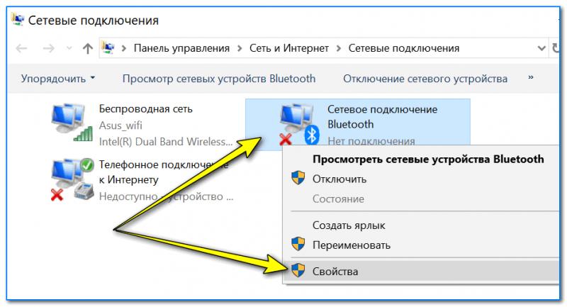 Свойства Bluetooth адаптера