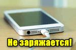 telefon-ne-zaryazhaetsya