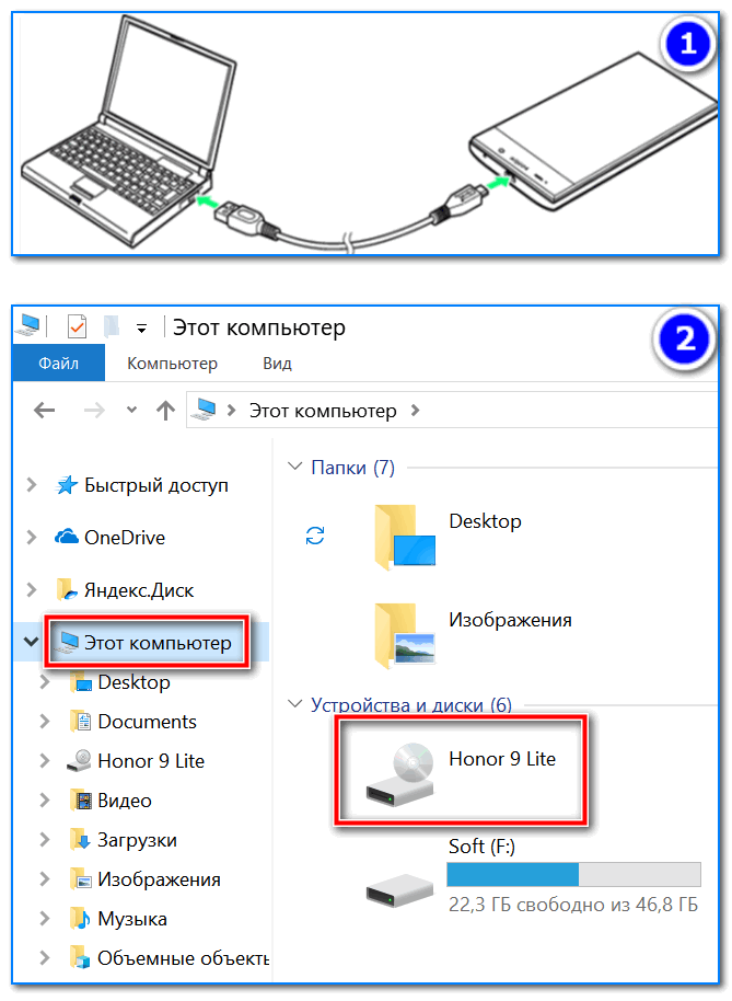 Телефон подключен по USB