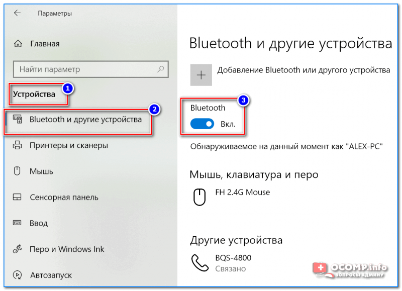 Включен ли Bluetooth (Windows 10)