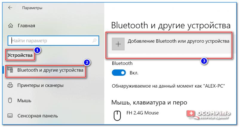 Windows 10 - добавление устройства