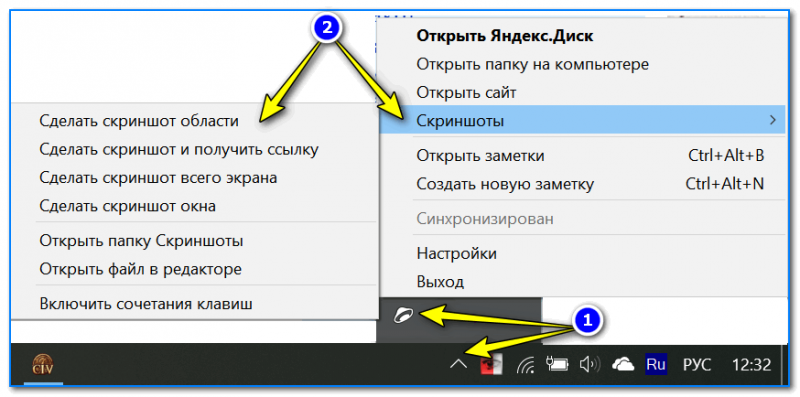 Яндекс диск - создать скриншот