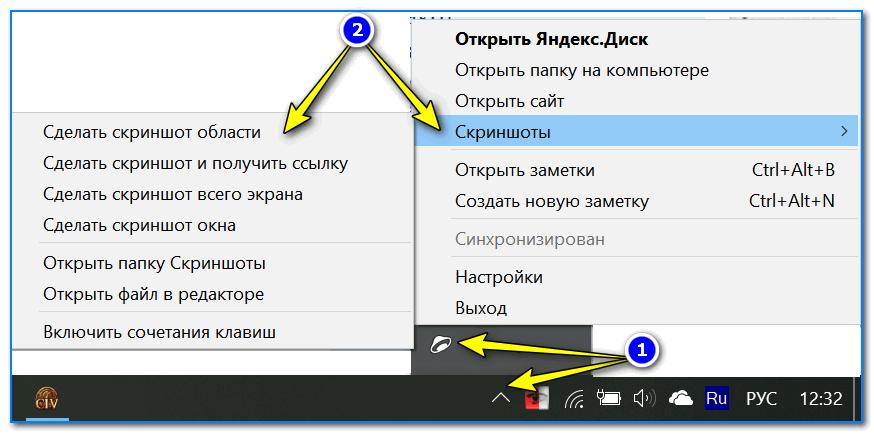 Яндекс диск - создать скриншот / Настройки