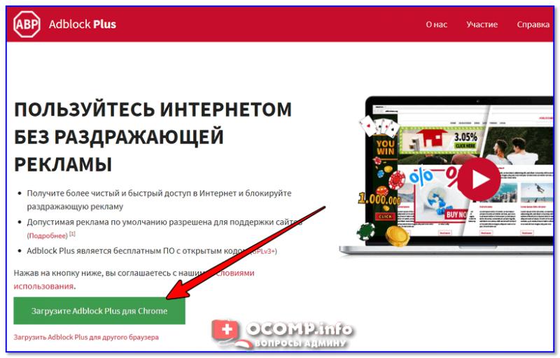 Adblock Plus — ссылка на загрузку плагина (скрин официального сайта)