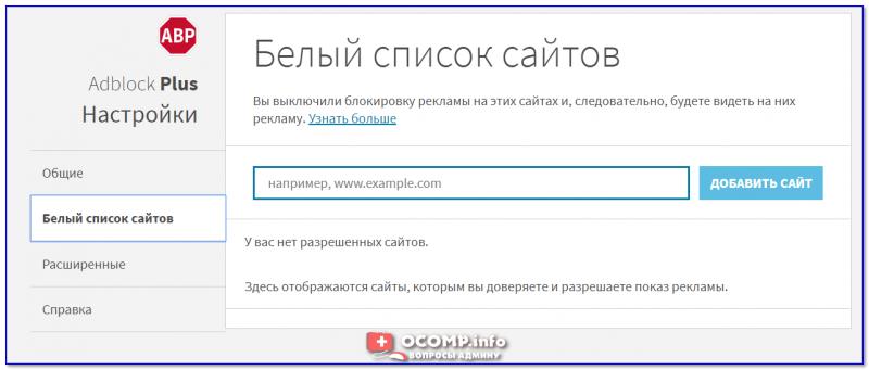 Белый список сайтов в Adblock Plus