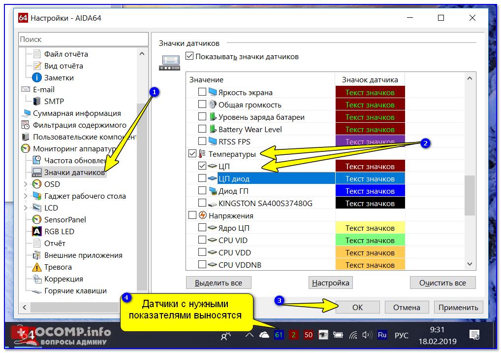 Датчики с нужными показателями выносятся в трей — AIDA64