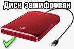 disk-zashifrovan