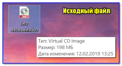 Исходный файл