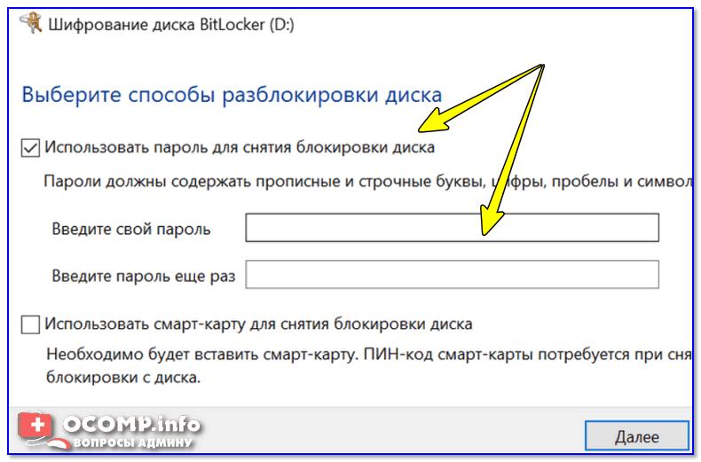 Используйте пароль для снятия блокировки диска
