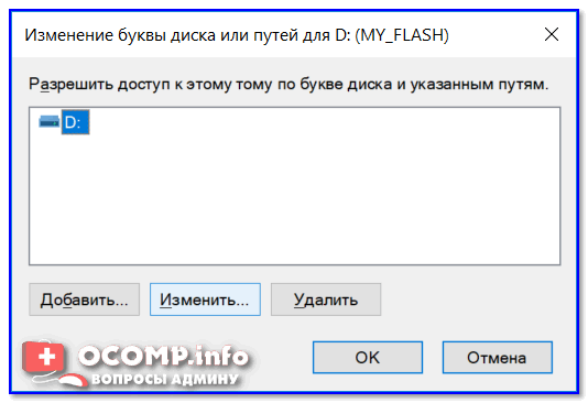 Изменение буквы диска.
