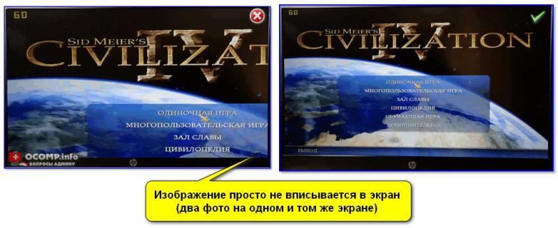Изображение просто не вписывается в экран (два фото на одном и том же экране). Игра Civilization IV (2004 г.)