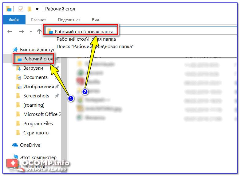 Как открыть папку с атрибутом скрытая
