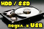 kak-podklyuchit-disk-k-usb