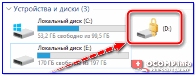 Как выглядит зашифрованный диск