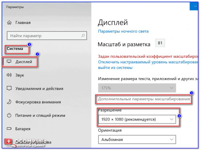 Настройки дисплея (Windows 10)