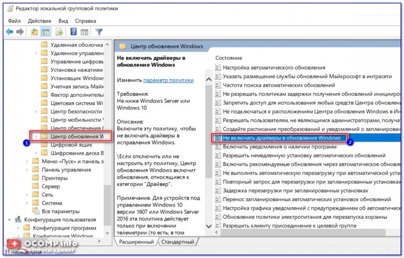 ne-vklyuchat-drayveryi-v-obnovleniya-windows