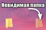 nevidimaya-papka