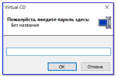 Нужен пароль — мда... А программа -то работает!