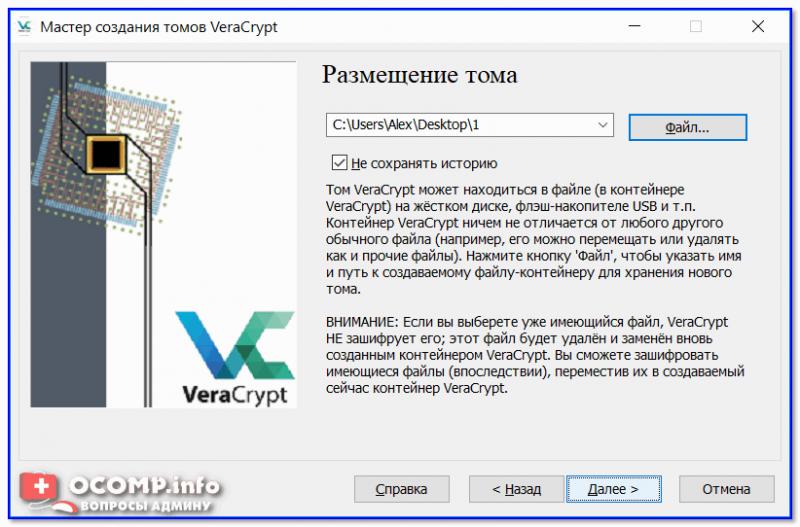 Размещение тома — VeraCrypt (в последствии можно перенести)