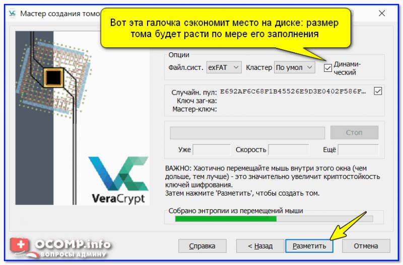 Разметить (динамический диск) — VeraCrypt